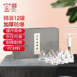 Vacuümcupping Device 12 blikken Standaard Verdikte Explosiebestendige uitlaat Type Household Cupping Cupping Device Cupping Non-Glass