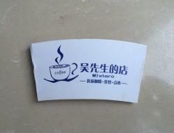 뜨거운 음료/차가운 음료를 위한 종이 커피 컵 슬리브