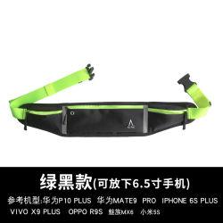 Аунг мужчин и женщин работает сумочке, спорта и музыки для мобильного телефона мешок, личной безопасности, езда на велосипеде, подушки безопасности подушки безопасности при работающем двигателе