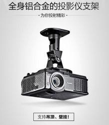 Универсальный проектор подвеску, проектор, потолочный кронштейн для проектора, Al-Rr01