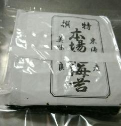 [شنس] يصنع يتبّل عشب بحريّ طبق أرز ياباني [نوري]