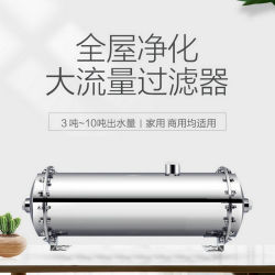 PVDFの限外濾過水清浄器の直接全家水フィルター飲み物SUS304およびUFの薄膜フィルタ0.01ミクロン1000-8000L/H