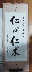 Het schrijven van de Chinese Kalligrafie van de borstel met beroemde kalligrafie handwerk No Printing