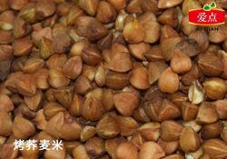 Cinese Vendita diretta Vendita completa arrosto grano saraceno riso kernel