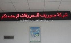 Multi-Language 옥외 빨강 P10 발광 다이오드 표시 운영하는 메시지 텍스트 LED 표시
