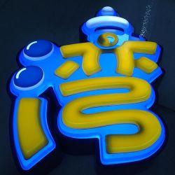 Diseño de Carta de neón el lugar de entretenimiento publicidad personaje en 3D La parte delantera de la frontera de acrílico iluminado palabra Canal Carta Signos