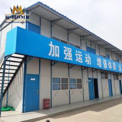 금속 건물 강철 구조상 Prefabricated 집