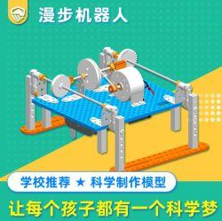 Curta Haste de ensino aprendizagem do Robô Kits de Ciência do circuito de bricolage construir projectos experimento brinquedo para crianças