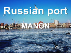 Доверенным логистических услуг из Гуанчжоу в Порт России
