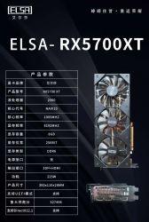 Эльса графическая плата NVIDIA Rx 5600xt 5700XT