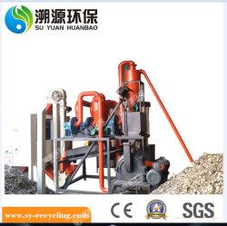 고품질 스크랩 알루미늄 플라스틱 PVC 분리기 기계