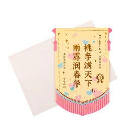 카드, 생일 카드, 결혼식의 청첩장을 인쇄하는 형식