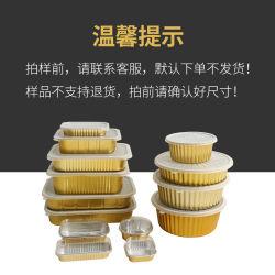 صندوق ألومنيوم لحاوية الطعام