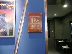 Het meertalige Teken van het Toilet in de Vlek van het Landschap
