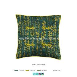 가정 침구 형식 중국 달필 예술 자카드 직물에 의하여 덮개를 씌우는 소파 방석