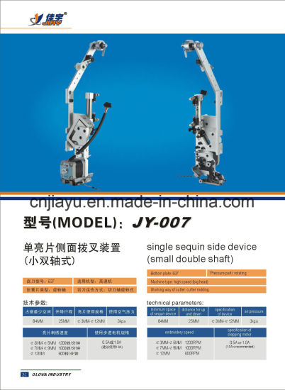 Single Sequin Side Device for Embroidery Machine (small double shaft) Jy-007