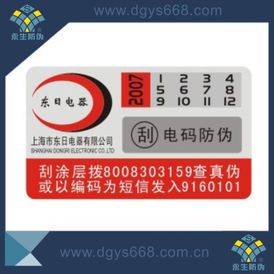 China High Quality Security Laser Hologram Scratch off Code