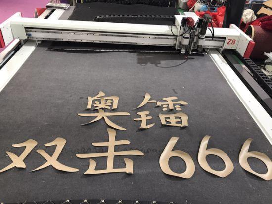Jinan Aol Household Carpet Cutting Machine