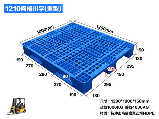 1100*1100, 1200*800, 1200*1000, 1200*1200, 1300*1100 Steel Tube Reinforced Durable Plastic Pallet