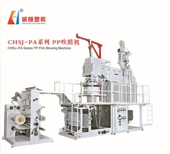 PP Polyethylene PE Film Blowing Machine