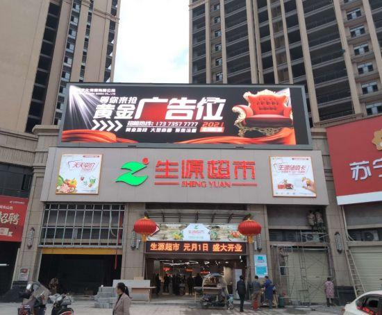 Outdoor P4/P6/P8/P10 Waterproof Full Color Advertising LED Display Billboard