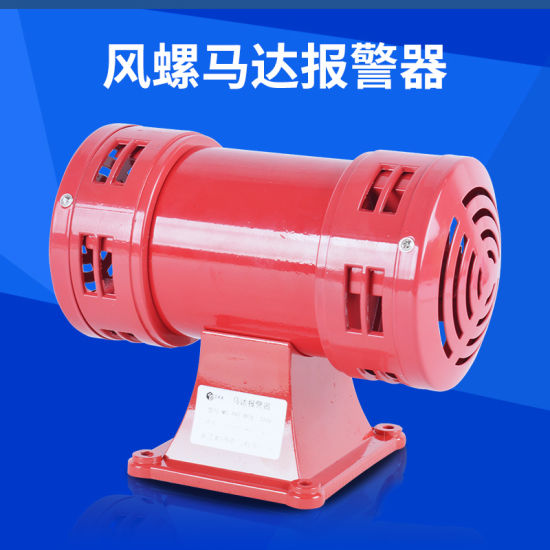 Shuntong Ms-490 150dB AC110V 230V Doule Electric Motor Siren