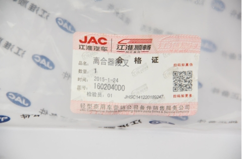 High Quality JAC Auto Parts Release Fork pictures & photos