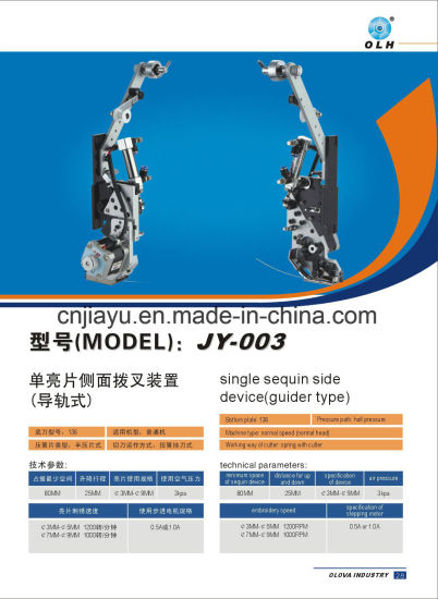 Single Sequin Side Device for Embroidery Machine (guider type) Jy-003