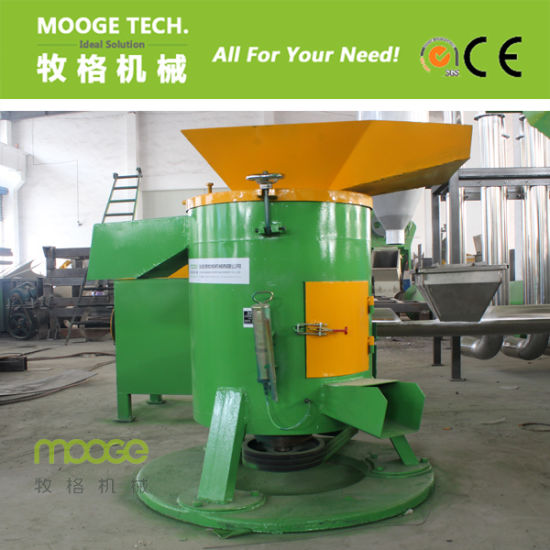 Plastic Flakes Vertical Dewatering Machine