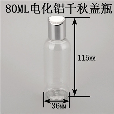 Alu Plastic Disc Top Press Cap Cosmetic Shampoo Bottle 80ml pictures & photos