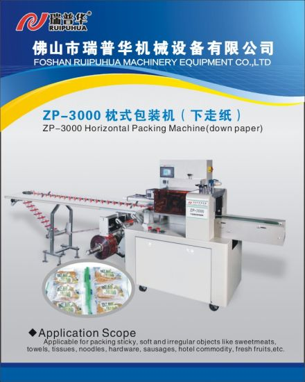 Down Paper Wrapper Pillow Packing Machine (ZP2000) pictures & photos