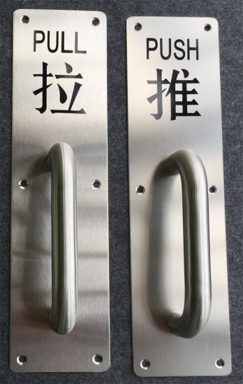 Fire-Proof Door Stainless Steel Pull Push Plate Handle (CY-106) pictures & photos
