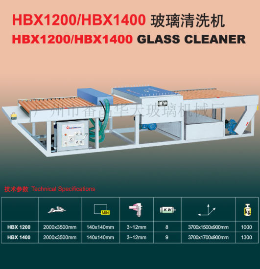 China Exporter Glass Washer/Glass Washing Machine (HBX1200/HBX1400) K121