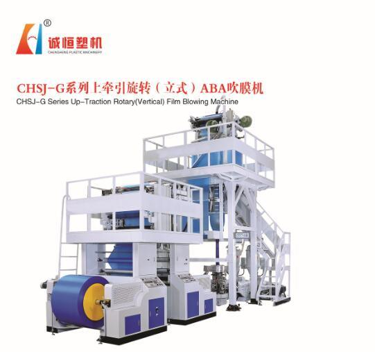 Chsj-G up-Traction Rotary (vertical) Film Blowing Machine