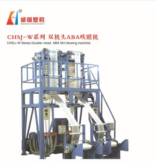 ABA Double Head Interlayer Co-Extrusion Film Blowing Machine