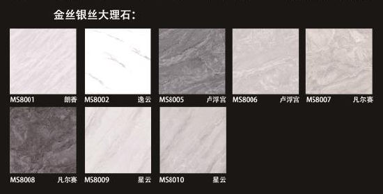 Marble Tile Rustic Interior Wall Tile