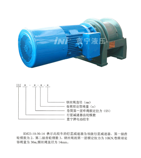 Idj Single Line Pull Electric Winch for Marine & Construction Anchor