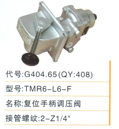 Pressure Control Valve Used in Oilfields and Drilling Equipment