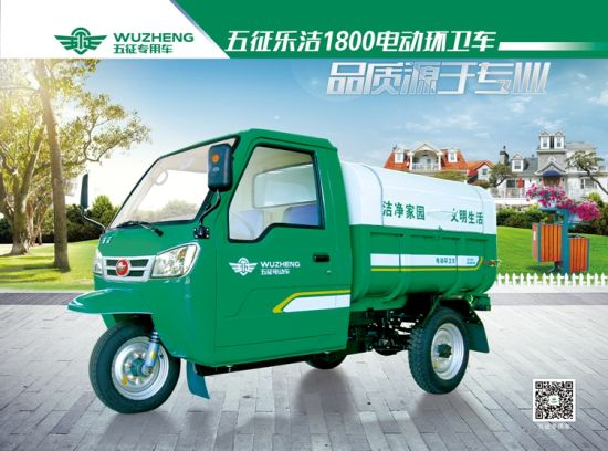 Special Electric 3 Wheel Tricycle