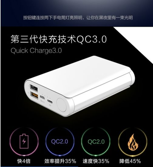 10000mAh Large Capacity Mobile Power Supply Quick Charger 3.0 Power Bank pictures & photos