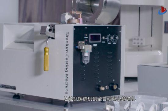 Denture Casting Equipment for Pure Titanium in Dental Lab