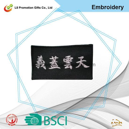 Wholesale Custom Logo Embroidery Badge Police Embroidery Patch Military Embroidery Badge Taekwondo Stitched Border with Velcro Backing
