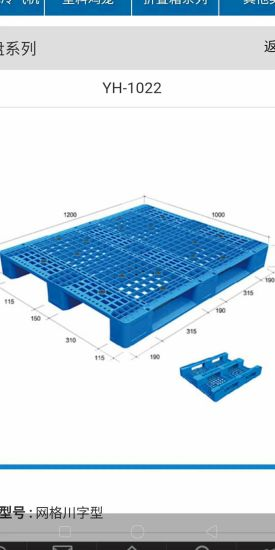 1200*1000*150 Used Plastic Tote Pan Mould Second Hand Salver Mould