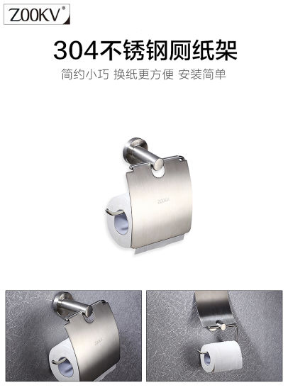 SUS 304 Stainless Steel Bath Toilet Roll Paper Tissue Box/Holder of Hanger Accessories
