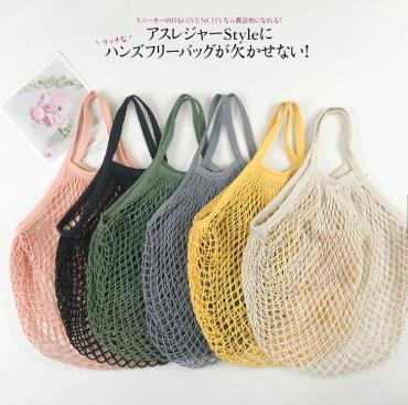 Reusable Fruit Vegetable Grocery Produce Mesh Net Cotton Bag