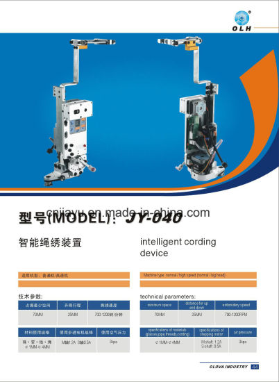Intelligent Cording Device for Embroidery Machine (JY-040)