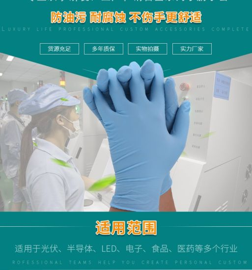 Protective Disposable Safety Medical Examination Nitrile Gloves