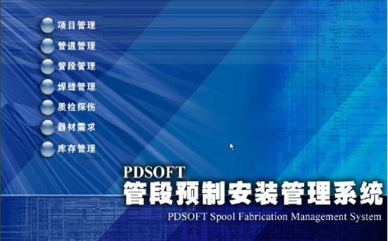 PDSOFT Piping Process Management Software (PDSOFT PSFMS V1.5)