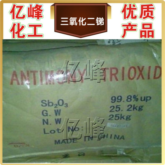 Diantimony Trioxide for Industry pictures & photos