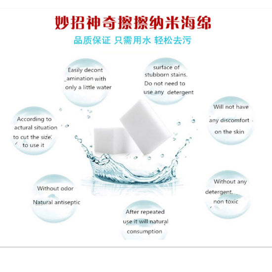 Factory Price Popular Design Cheap White Kitchen Cleaning Magic Eraser Melamine Foam Novelty Nano pictures & photos